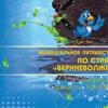 Путеводитель «Увлекательное путешествие по стране «Верхневолжье»